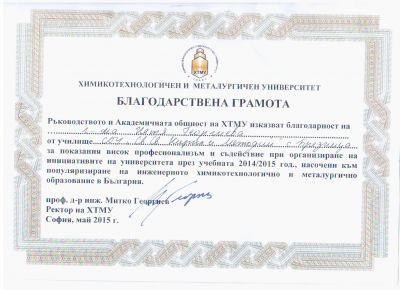 Постижения на учители 2014-2015г. - СУ Св. Св. Кирил и Методий - Брезница