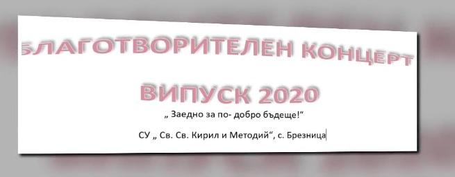 Бл. концерт 2020