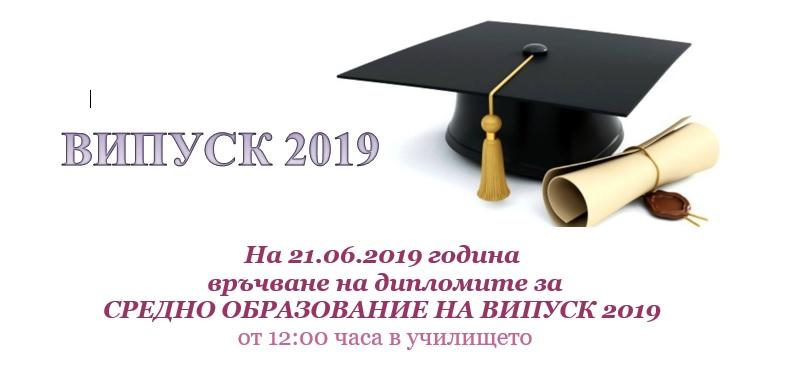 Випуск 2019_1