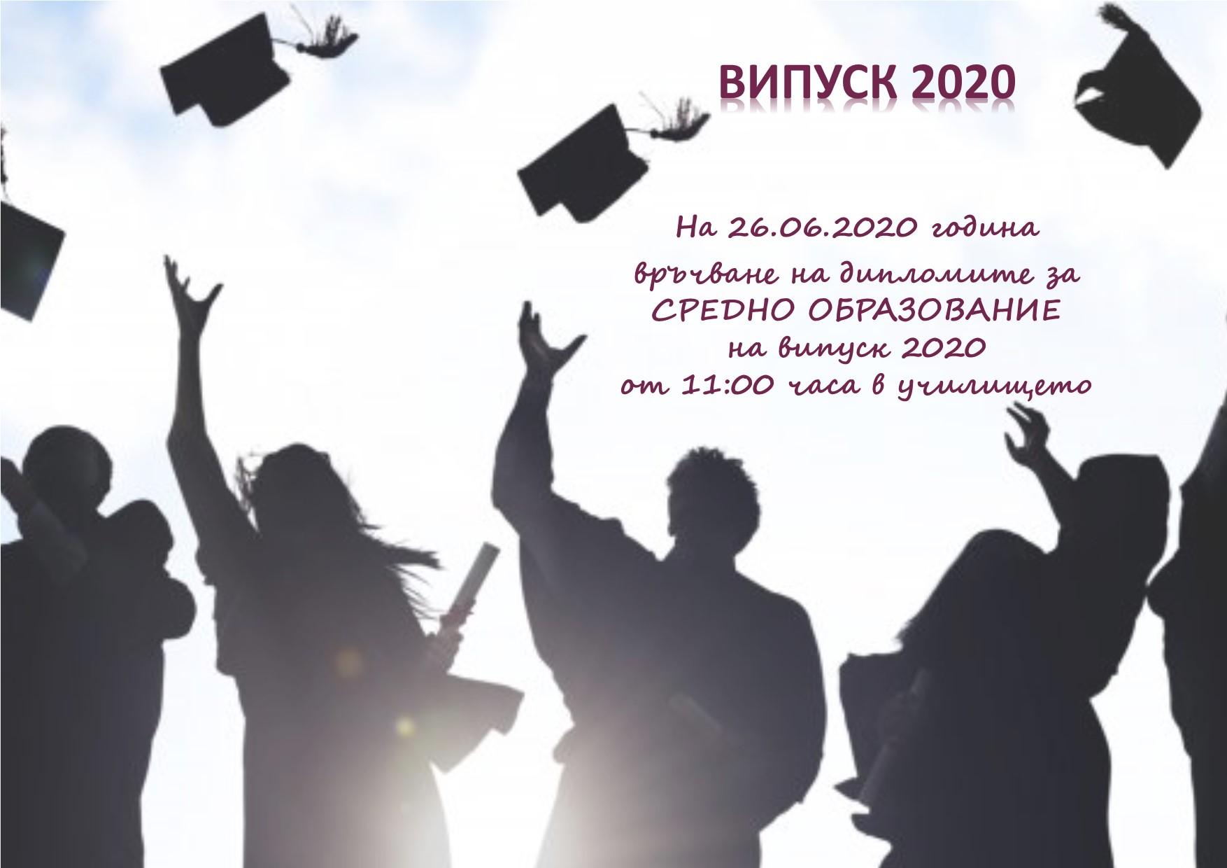 Дипломиране на випуск 2020-1