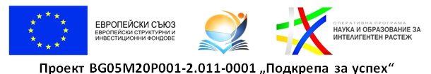 Лого-Подкрепа за успех